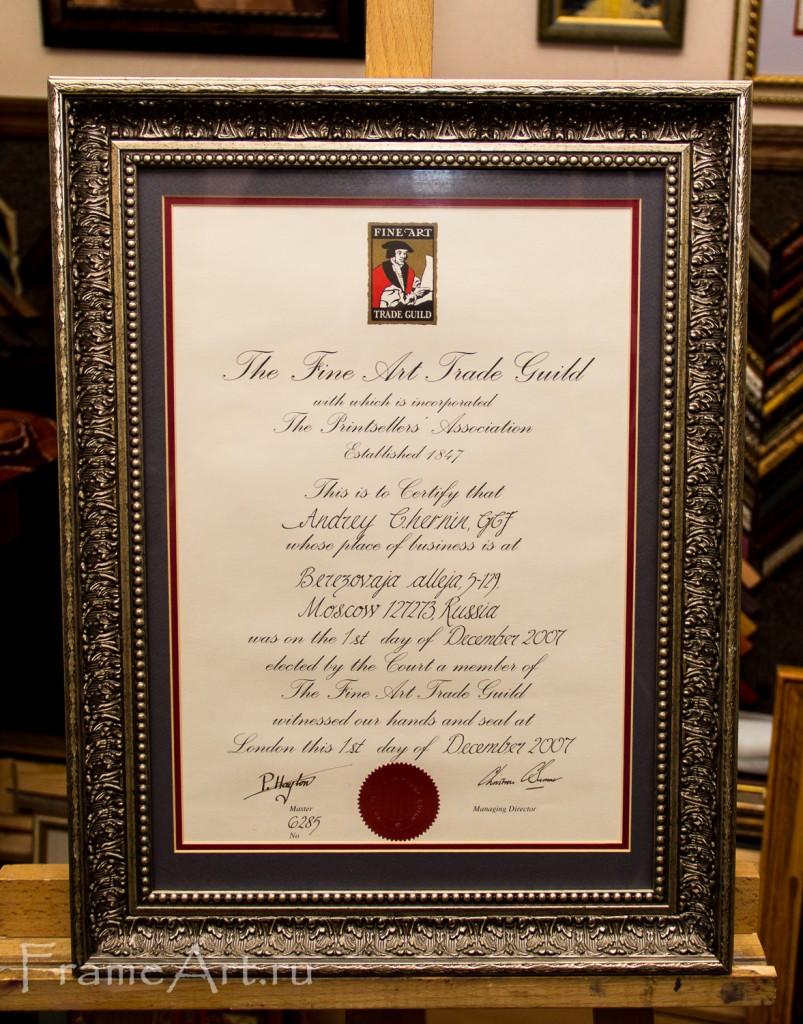 Диплом Лондонской гильдии оформителей вручен Андрею Чернину