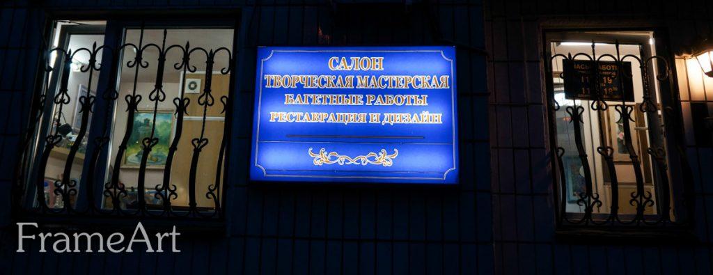 FrameArt - Багетная мастерская в Отрадном
