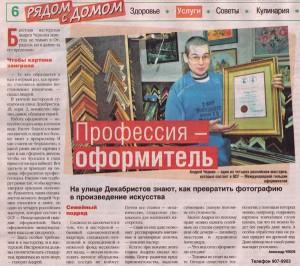 Публикации в прессе о нашем Салоне-багетной мастерской