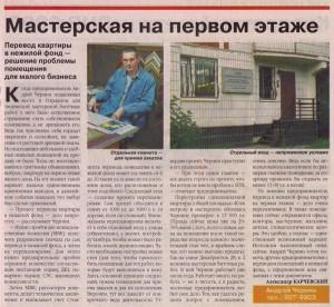 """Журнал """"Деловой Северо-восток"""""""