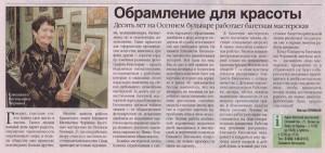 Пресса о нашем Салоне-багетной мастерской