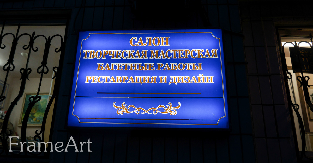 Салон, багетная мастерская в Отрадном