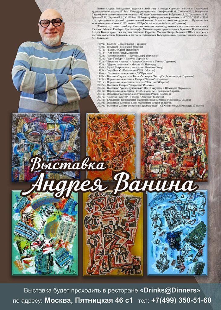 Выставка Андрея Ванина