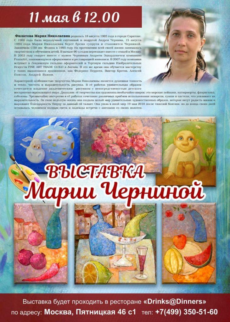 Выставка Марии Черниной